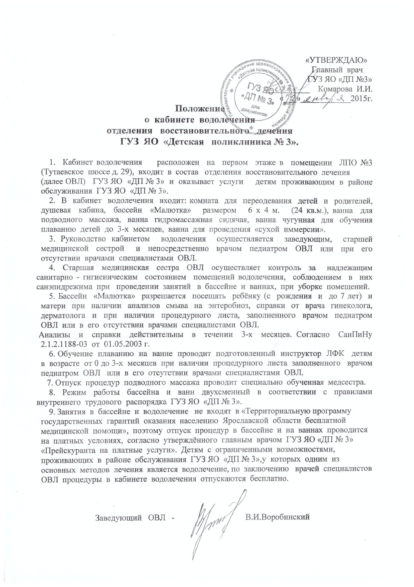Справка в бассейн Дзержинский бесплатно